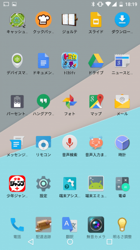 nova-launcher-drawer-settings44