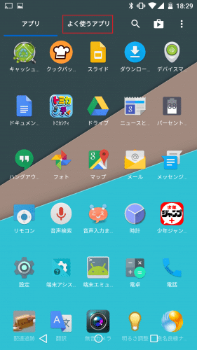nova-launcher-drawer-settings75