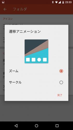 nova-launcher-folder-settings24