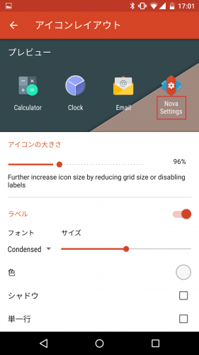 nova-launcher-home-settings20