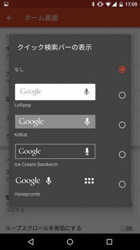 nova-launcher-home-settings40