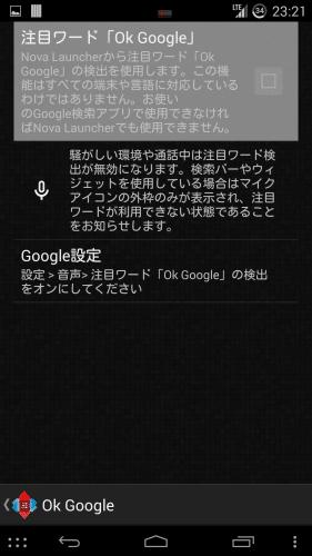 nova-launcher-ok-google3