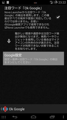 nova-launcher-ok-google4