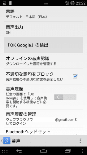 nova-launcher-ok-google6