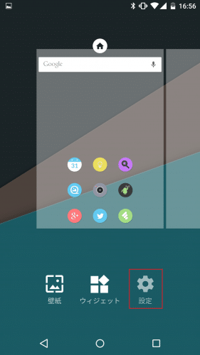 nova-launcher-settings2