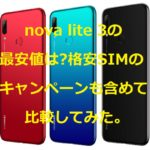 nova lite 3の最安値価格は?格安SIM(MVNO)のセール・キャンペーンを比較