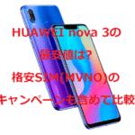 HUAWEI nova 3の最安値は?格安SIM(MVNO)セットやキャンペーンを含めて価格比較