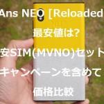 NuAns NEO [Reloaded]の最安値は?MVNO(格安SIM)セットのキャンペーンも含めて比較