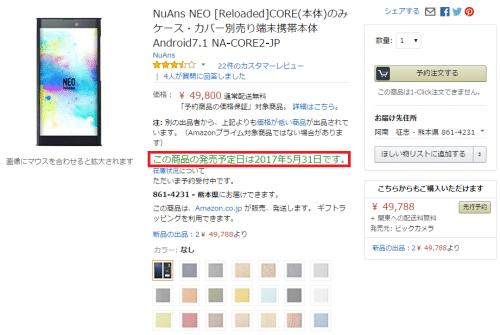 nuans-neo-reloaded17