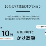 nuroモバイル「nuroモバイルでんわ5分かけ放題」の料金や特徴、注意点まとめ