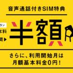 nuroモバイル(nuromobile)のキャンペーン情報と注意点まとめ【9月】