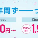 nuroモバイル(nuromobile)のキャンペーン情報と注意点まとめ【1月】