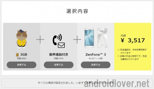nuroモバイルのスマホセット支払い方法は分割のみ