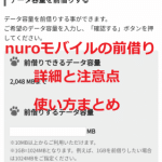 nuroモバイル「データ前借り」の特徴と注意点、使い方まとめ