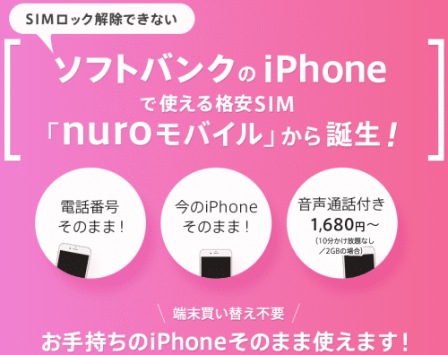nuromobile-softbank2