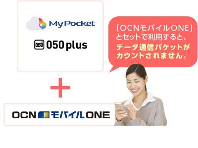 ocn-count-free