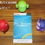 OCNモバイルONEの速度や実際に使ってみた評価レビュー【4月】