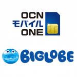 BIGLOBE SIMとOCNモバイルONEの徹底比較と速度まとめ【6月】