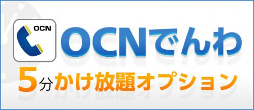 ocn-mobile-one-kakehoudai1