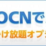 OCNモバイルONE「OCNでんわ 5分(10分)かけ放題オプション」まとめ