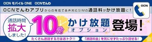ocn-mobile-one-kakehoudai3