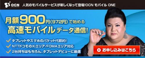 ocn-mobile-one-logo