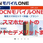 OCNモバイルONEのスマホセットのメリットとデメリット・注意点まとめ