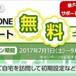 OCNモバイルONEのキャンペーン情報と注意点まとめ【2017年11月】