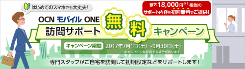 ocnmobileone-campaign10