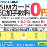 OCNモバイルONEのキャンペーン・セール情報と注意点まとめ【8月】
