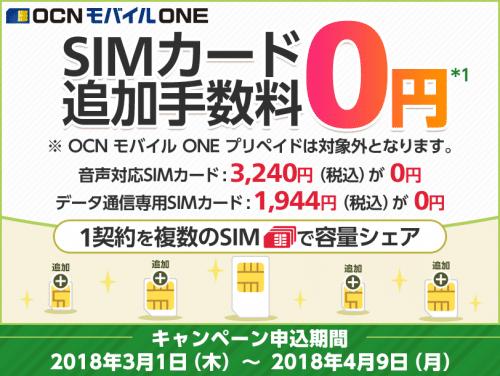 ocnmobileone-campaign15