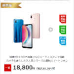 OCNモバイルONEのキャンペーン・セール情報と注意点まとめ【7月】
