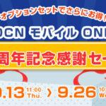 OCNモバイルONEのキャンペーン・セール情報と注意点まとめ【9月】