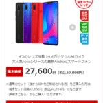 OCNモバイルONEのキャンペーン・セール情報と注意点まとめ【10月】