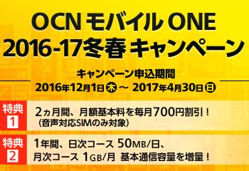 ocnmobileone-campaign6