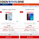 OCNモバイルONEのキャンペーン・セール情報と注意点まとめ【2月】