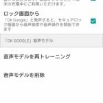 OK Google Everywhereを日本語で有効にして任意の画面やロック画面などあらゆる画面から「OK Google」の音声コマンドを使う方法
