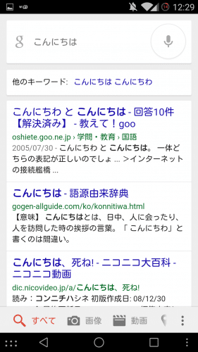 ok-google-everywhere-japanese20