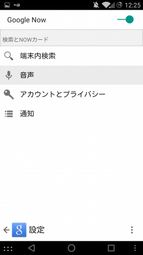 ok-google-everywhere-japanese3