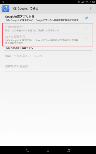 ok-google-everywhere-lockscreen-japanese1