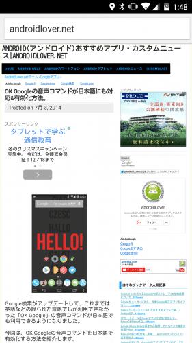 ok-google-everywhere-lockscreen-japanese10