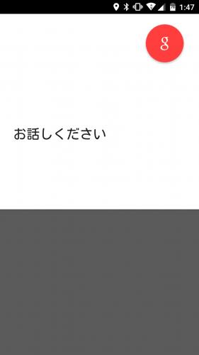ok-google-everywhere-lockscreen-japanese13