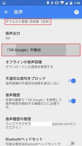 ok-google-everywhere-lockscreen-japanese4.1