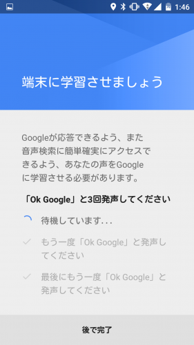 ok-google-everywhere-lockscreen-japanese6