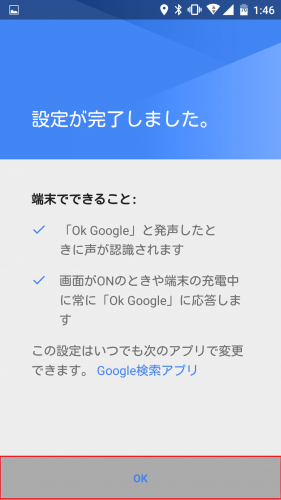 ok-google-everywhere-lockscreen-japanese7