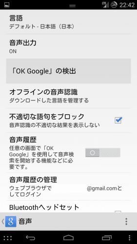 ok-google-japanese-official4