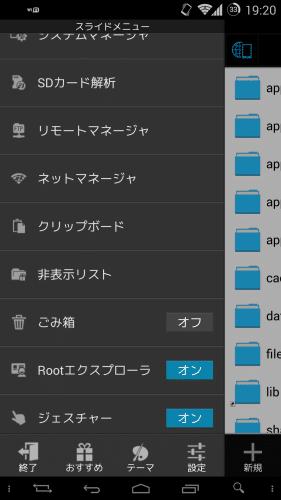 ok-google-japanese0