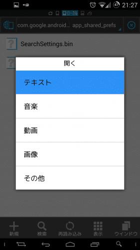 ok-google-japanese10