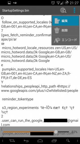 ok-google-japanese13