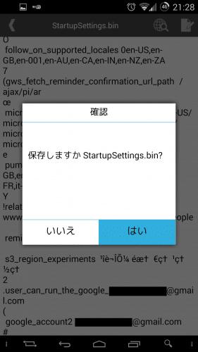 ok-google-japanese17
